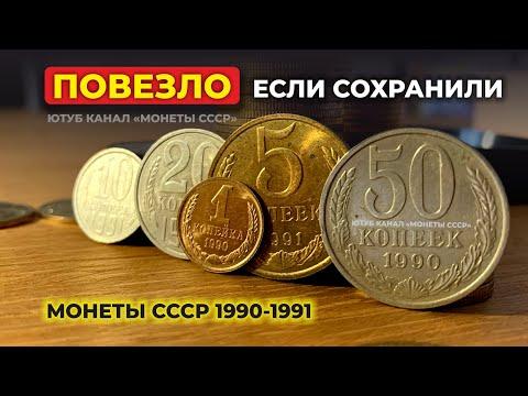 ШОК! 🔥 ЭТИ 5 МОНЕТ СДЕЛАЮТ ТЕБЯ МИЛЛИОНЕРОМ 🔥 КУПЛЮ МОНЕТЫ СССР 1990-1991 🔥 САМЫЕ ДОРОГИЕ КОПЕЙКИ