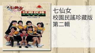 Video 七仙女 - 踏著夕陽歸去(Original Music Audio)ta zhe xi yang gui qu download MP3, 3GP, MP4, WEBM, AVI, FLV September 2017