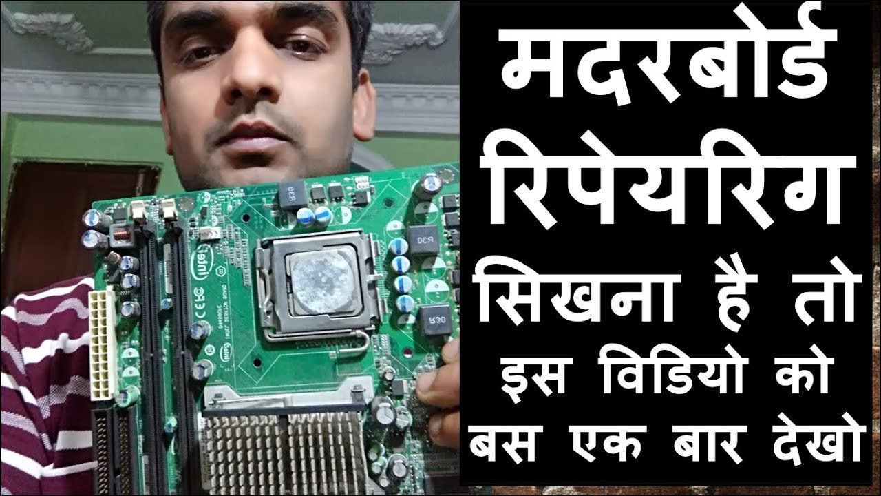 Motherboard Repairing Books In Hindi Pdf