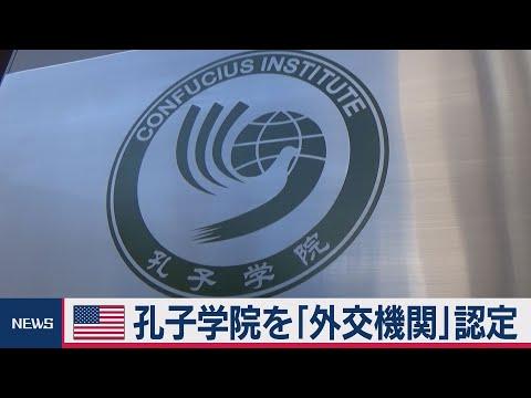 2020/08/14 米国務長官「孔子学院は外交機関」(2020年8月14日)