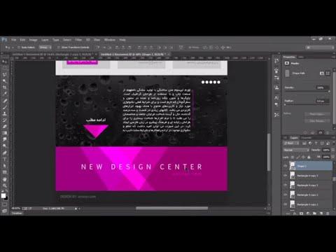 آموزش صفر تا ۱۰۰ طراحی قالب سایت در فتوشاپ