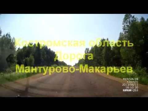 Road  Kirov - Kostroma