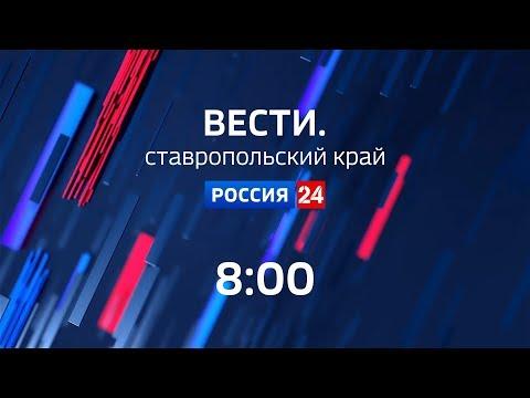«Вести. Ставропольский край» Россия 24. 10.04.2020