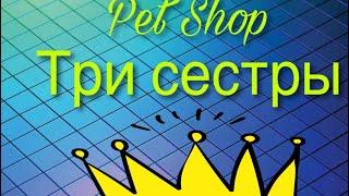 Клип PetShop