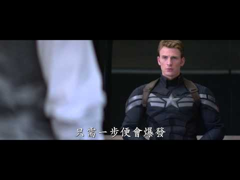 美國隊長2 (3D版) (Captain America: The Winter Soldier)電影預告