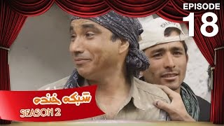 Shabake Khanda - Season 2 - Ep.18 / شبکه خنده - فصل دوم - قسمت هجدهم