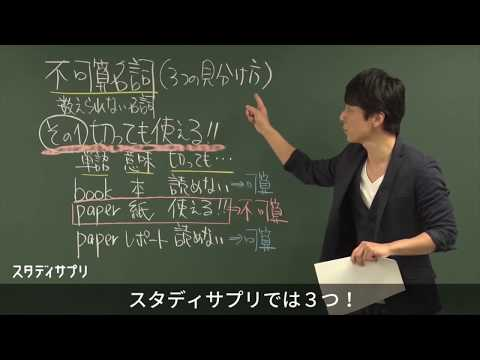【スタディサプリ】大学受験生 神授業ランキング2018! 第1位