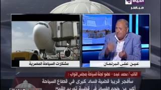 نائب يهاجم الجهات التنفيذية: أداء السياحة سيئ ومطار القاهرة زى موقف أحمد حلمى (فيديو)