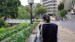 대만 여행 브이로그2 부모님과 함께하는 건강 투어 온천…