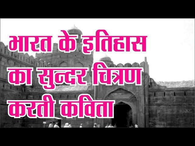 #kavi #hasya #gazal भारत के इतिहास का सुन्दर चित्रण करती कविता- कवि नेमी चन्द शांडिल्य
