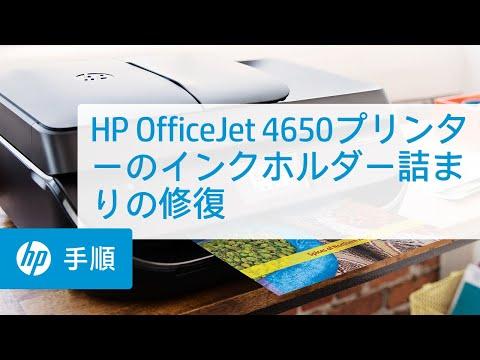 HP OfficeJet 4650プリンターのインクホルダー詰まりの修復