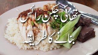 How To Make Thai Chicken Rice تھائی چکن رائس Thai Food Recipes Cooking Thai Food | Street Food