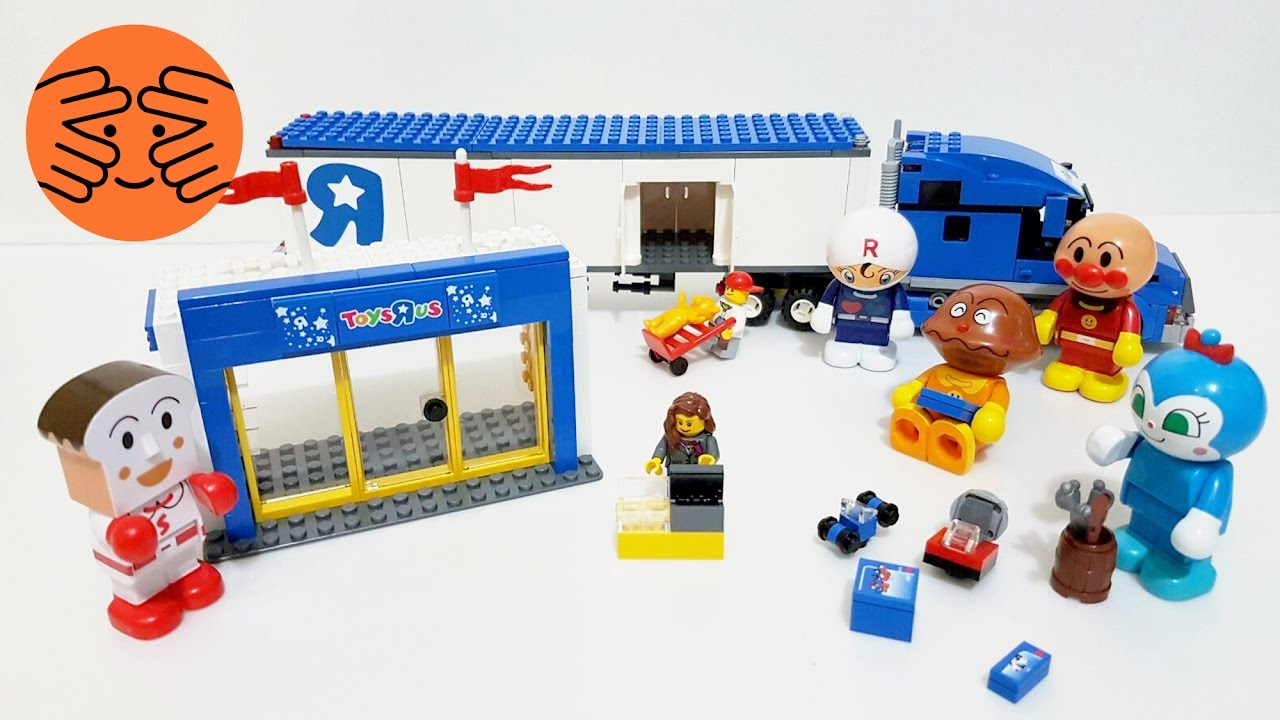LEGO Toys R Us truck 7848 set speed build with Anpanman ...