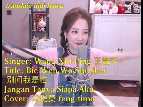 "冯提莫 Feng Timo""别问我是谁"" Bie Wen Wo Shi Shei( Jangan Tanya Siapa Aku)"