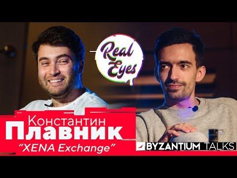 """Крипто биржа """"XENA Exchange"""" Интервью с Co-Founder Константином Плавник. Byzantium Talks"""