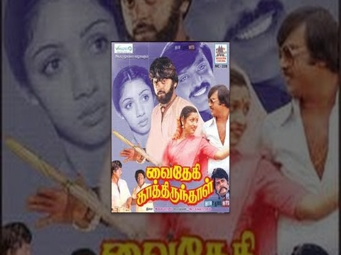Vaidehi Kathirunthal Tamil Full Movie : Vijayakanth and Revathi