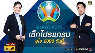 ตารางถ่ายทอดสดบอลยูโร 2020 วันอาทิตย์ที่ 20 มิ.ย. 64 | TOP ข่าวเที่ยง |  ช่วง 5 |TOP NEWS