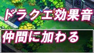 【ドラクエ効果音:SE】仲間に加わる thumbnail