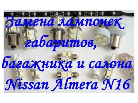 Замена лампочек на диоды, габаритов, багажника и салона на Nissan N16