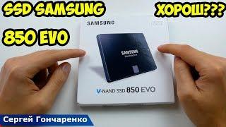 Обзор и тестирование SSD Samsung 850 EVO . Так ли он хорош???