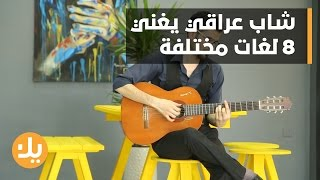 مغني ٨ لغات