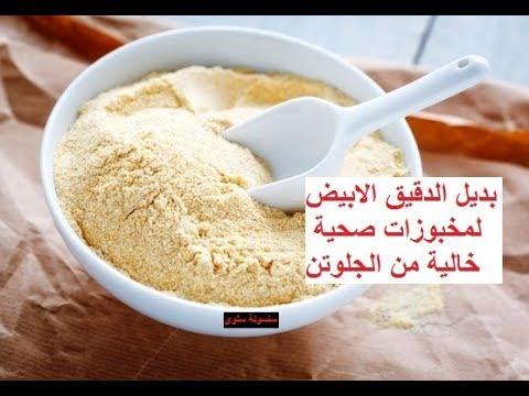 تحضير دقيق الحمص لعمل الخبز المشبع لانقاص الوزن لسحور رمضان دقيق بدون جلوتن Youtube