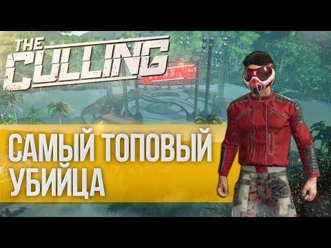 The Culling (Мультиплеер, Голодные игры) - САМЫЙ ТОПОВЫЙ УБИЙЦА