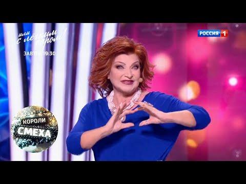 Елена Степаненко 🎄 Короли смеха 2020