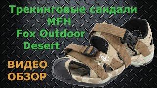 Sandale Открытый Фокс Треккинг Пустыня Mfh   лучшие сандали для путешествий