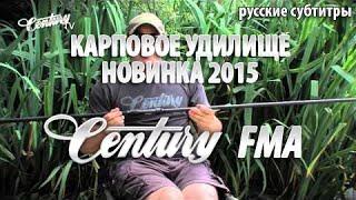 Карповое удилище Century FMA  (русские субтитры)