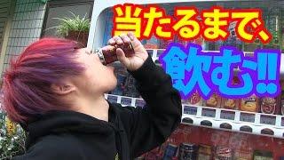 【当たり】自動販売機でもう1本が出るまで飲み続ける thumbnail