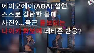 에이오에이(AOA) 설현, 스스로 감탄한 몸매 사진?…복근 돋보이는 나이키 화보에 네티즌 반응?
