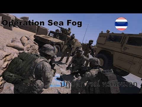 ArmA 3 : Operation Sea Fog