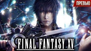 Стоит ли ждать Final Fantasy XV? (Превью)