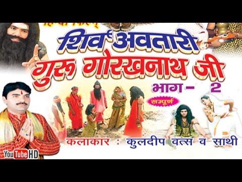 शिव अवतारी गुरु गोरखनाथजी भाग 2  || Shiv Awtari Guru Gorakh Nath Ji Vol 2 || Hindi Full Movies