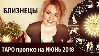БЛИЗНЕЦЫ ТАРО - ПРОГНОЗ на ИЮНЬ 2018 года. Онлайн гадание.