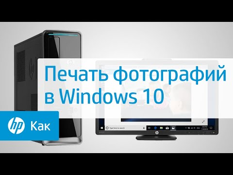Печать фотографий в Windows 10 | Принтеры HP | HP