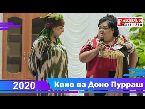 Коно Гулбахор Доно ва Сулаймон Пурраш  2020 /Kono Gulbahor Dono va Sulaymon 2020 FULL HD