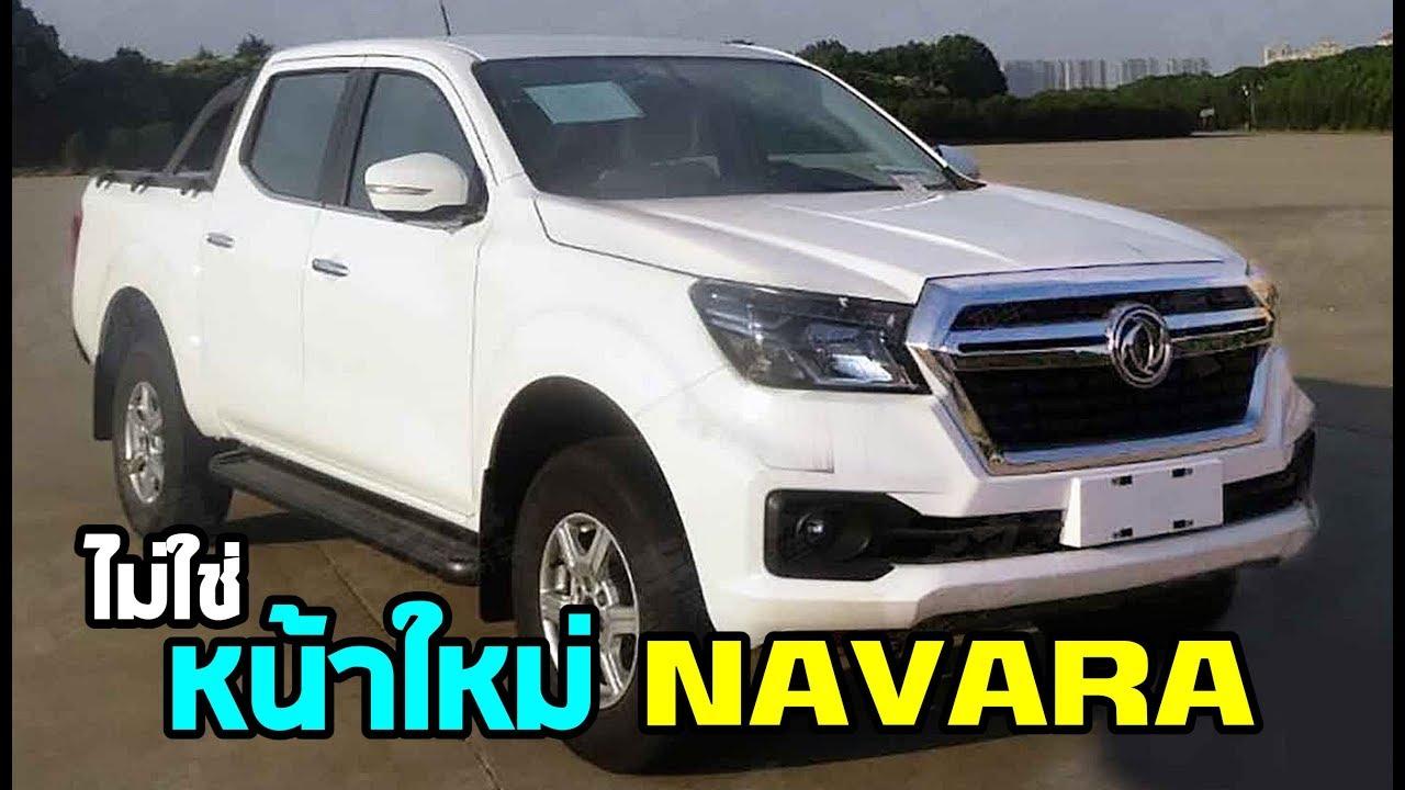 สรุปไม่ใช่ Nissan Navara หน้าใหม่ แต่เป็นกระบะจีน 'ตงฟง' รุ่นใหม่! | MZ Crazy Cars