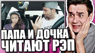 Реакция на ПАПА И ДОЧКА - КАК ДУРА ПЛАЧУ (Рэп)