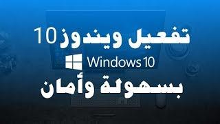شرح تفعيل ويندوز 10 بطريقة قانونية وتفعيل جميع نسخ الويندوز activate windows 10 مفتاح منتج ويندوز 10