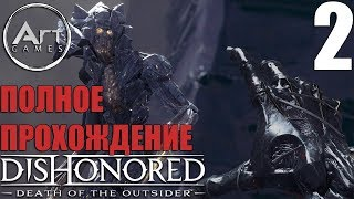 Прохождение Dishonored: Death of the Outsider - 2 [PS 4 PRO]