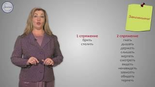 Русский язык Как определить спряжение глагола, если окончание безударное