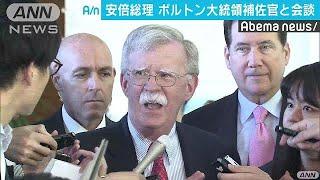 安倍総理がボルトン補佐官と会談 北朝鮮問題で連携(19/05/24)