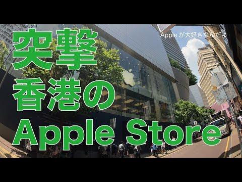 すごい眺望!香港のApple Store3店舗に行ってきました・全6店舗制覇したい!