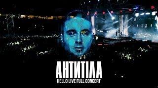 """АНТИТІЛА - """"HELLO"""" LIVE Full Concert 2019 / Stadium Arena Lviv"""