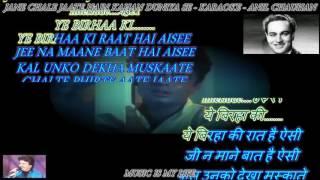 Jane Chale Jaate Hain Kahan Duniya Se - Karaoke With Scrolling Lyrics Eng. & हिंदी