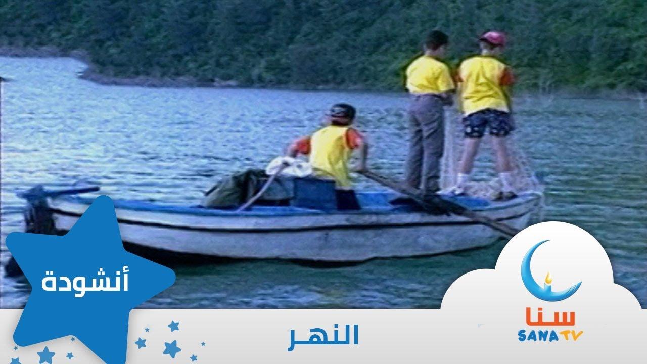 النهر إيقاع من ألبوم الطفل والبحر قناة سنا Sana Tv Youtube
