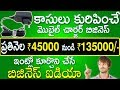 Mobile Charger Making Business in Telugu/PCB Board & Plastic Cabinet/Innovative Business ideas