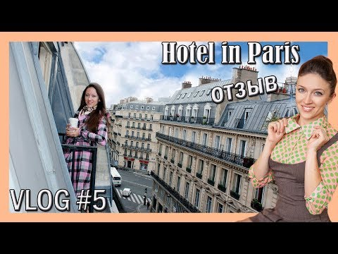 VLOG #5 ПАРИЖ Отель де Сен Жермен ОТЗЫВ